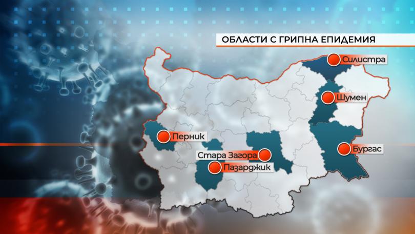 Снимка: Здравните власти обявиха грипна епидемия в областите Перник и Пазарджик