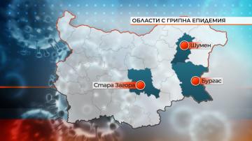 Обявиха грипна епидемия в областите Бургас, Стара Загора и Шумен