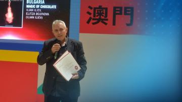 Българска книга спечели Кулинарен Оскар в Макао