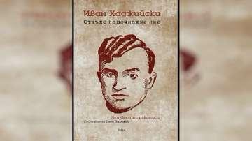 В 110-годишнина от рождението на Иван Хаджийски издават неоткрит досега ръкопис