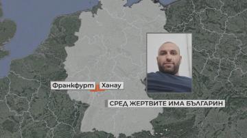Българин е сред убитите при стрелбата в германския град Ханау