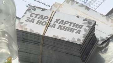 Близо 64 тона хартия събра кампанията Стара хартия за нова книга