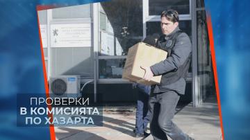 Прокуратурата и полицията влязоха на проверка в Държавната комисия по хазарта