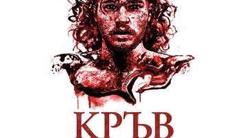 """HBO призовава феновете на """"Игра на тронове"""" да дадат Кръв за трона"""