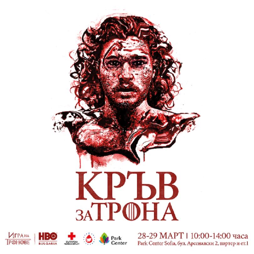 Кръводарителската акция в София е част от глобална кампания и