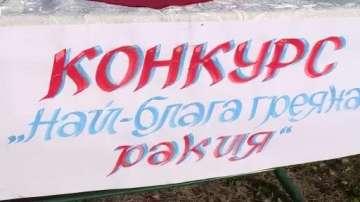 Фолклорен празник събра любителите на греяната ракия и зелевата чорба