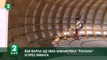 """Във Варна ще има библиотека """"Рапана"""" и през зимата"""