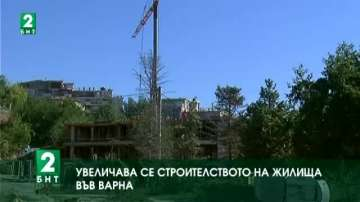 Увеличава се строителството на жилища във Варна