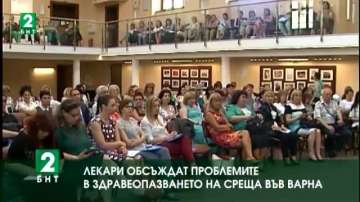 Лекари обсъждат проблемите в здравеопазването на среща във Варна
