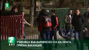 Училища във Варненско са на прага на грипна ваканция