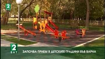 Започва прием в детските градини във Варна