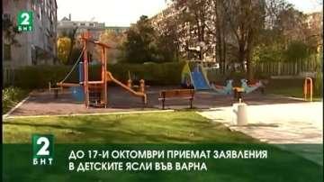 До 17-и октомври приемат заявления в детските ясли във Варна