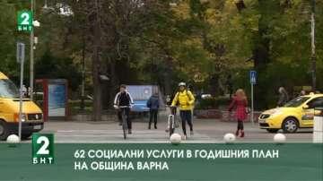 62 социални услуги в годишния план на Община Варна