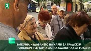 Започна издаването на абонаментни карти във Варна за граждани над 65 години