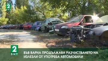 Продължава разчистването на излезли от употреба автомобили във Варна