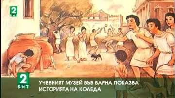 Учебният музей във Варна показва историята на Коледа