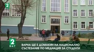 Варна ще е домакин на състезание по медиация за студенти