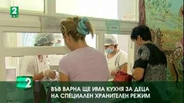 Във Варна ще има кухня за деца със специален хранителен режим