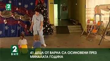 41 деца от Варна са осиновени през миналата година
