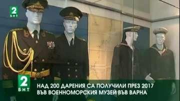 Над 200 дарения са получили през 2017 във Военноморския музей във Варна