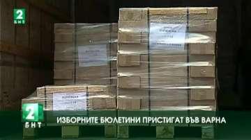 Изборните бюлетини пристигат във Варна