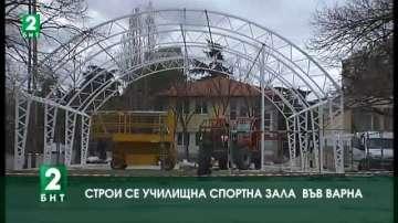 Строи се училищна спортна зала във Варна