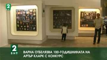 Варна отбелязва 100-годишнината на Артър Кларк с конкурс