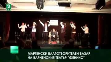 Мартенски благотворителен базар на варненския театър Феникс