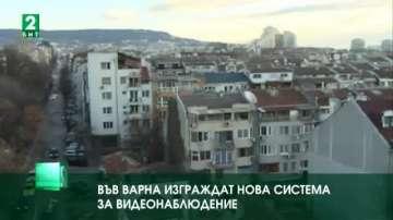 Във Варна изграждат нова система за видеонаблюдение
