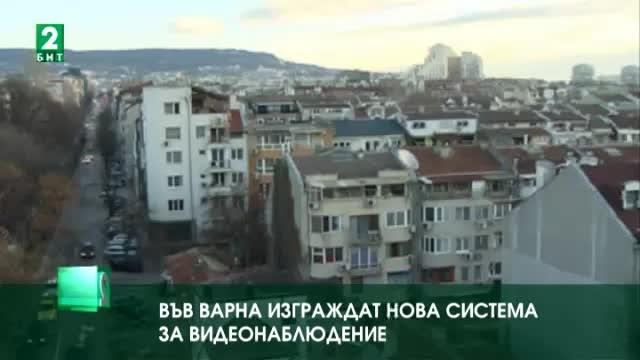 Във Варна се работи по нова система за външно видеонаблюдение,