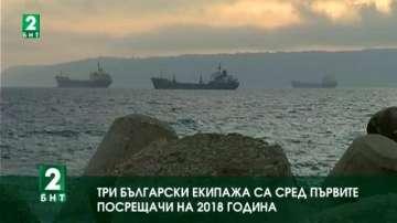 Три български екипажа са сред първите посрещачи на 2018 година