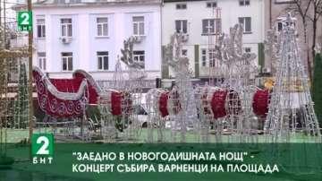 """""""Заедно в новогодишната нощ"""" - концерт събира варненци на площада"""