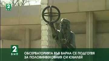 Oбсерваторията във Варна се подготвя за половинвековния си юбилей