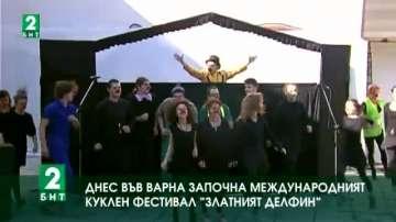 """Днес във Варна започна Международният куклен фестивал """"Златният делфин"""""""