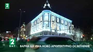 Варна ще има ново архитектурно осветление