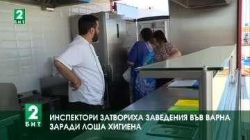 Инспектори затвориха заведения във Варна заради лоша хигиена