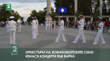 Оркестърът на Военноморските сили изнася концерти във Варна