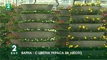 Варна – с цветна украса за лятото