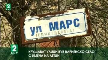 Кръщават улици във варненско село с имена на летци