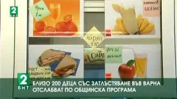Близо 200 деца със затлъстяване във Варна отслабват по общинска програма