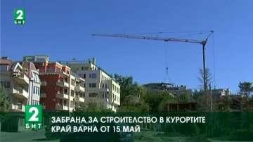 Забрана за строителство в курортите край Варна от 15 май