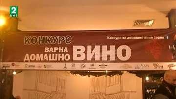 Набират кандидати за участие в традиционния конкурс за домашно вино във Варна