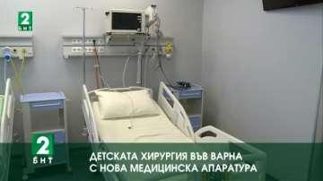 Детската хирургия във Варна с нова медицинска апаратура