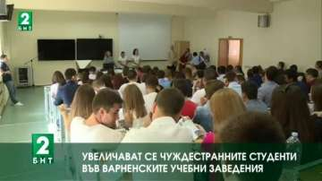 Увеличават се чуждестранните студенти във варненските висши учебни заведения