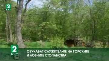 Обучават служителите на горските и ловните стопанства
