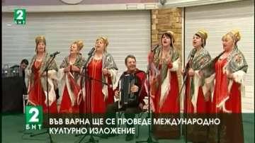 Във Варна ще се проведе международно културно изложение