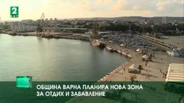 Община Варна планира нова зона за отдих и забавление