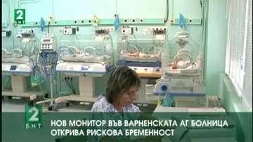 Нов монитор във варненската АГ болница открива рискова бременност