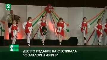 Започна десетото издание на фестивала Фолклорен изгрев