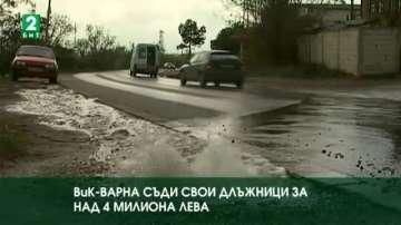 ВиК - Варна съди свои длъжници за над 4 милиона лева